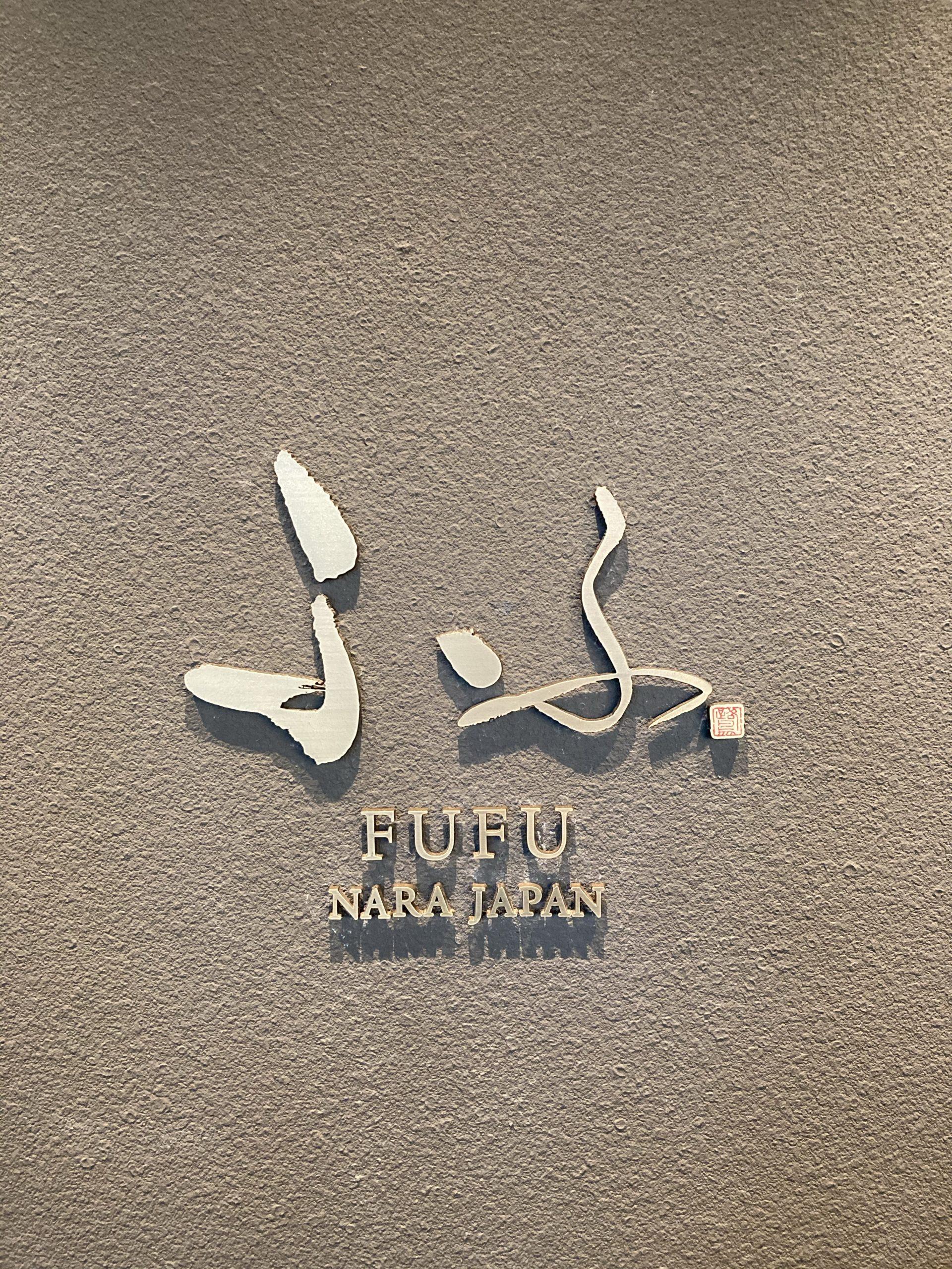 「ふふ奈良」看板の写真
