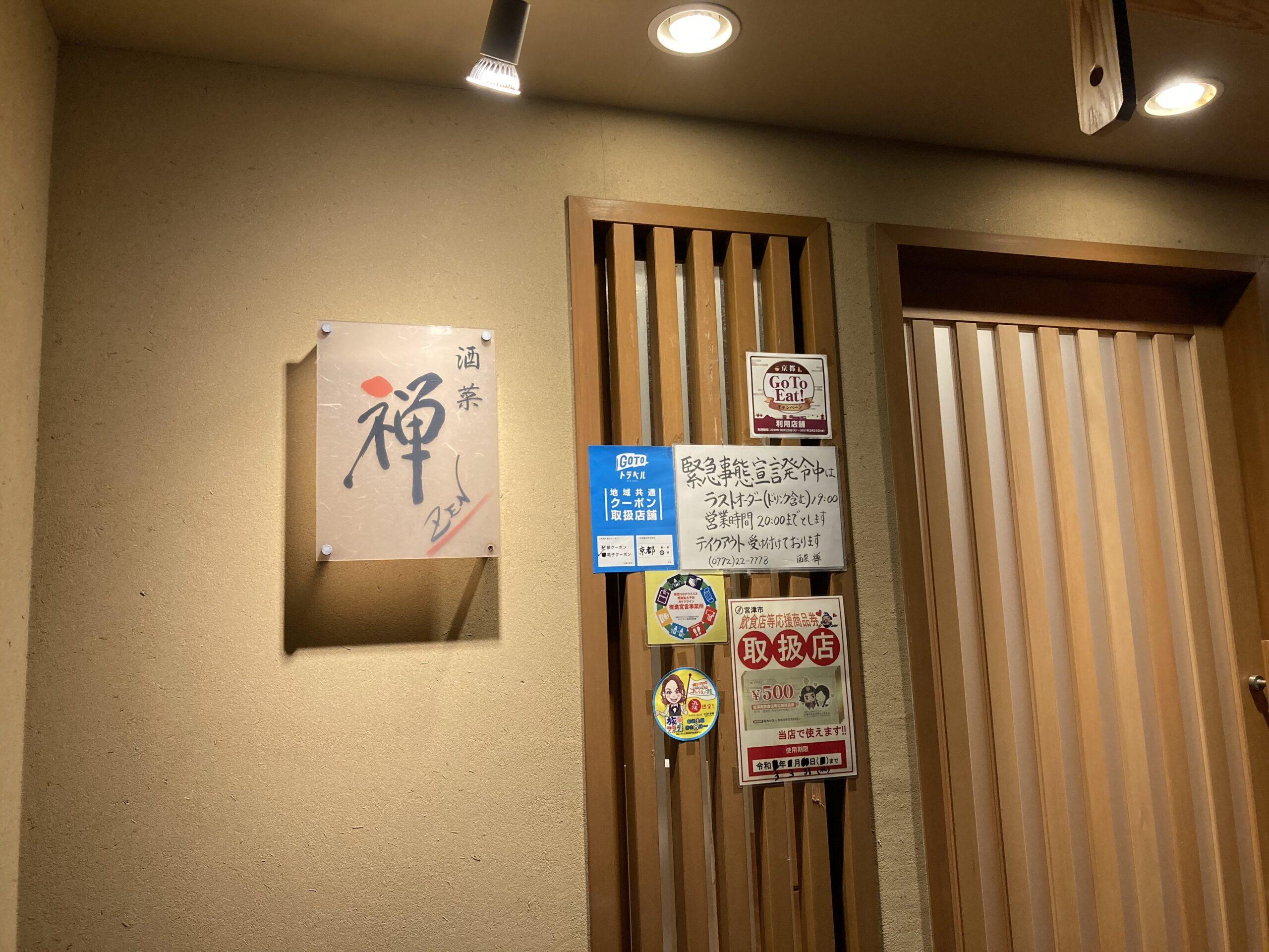 「フェアフィールドマリオット京都宮津」近くの居酒屋の写真