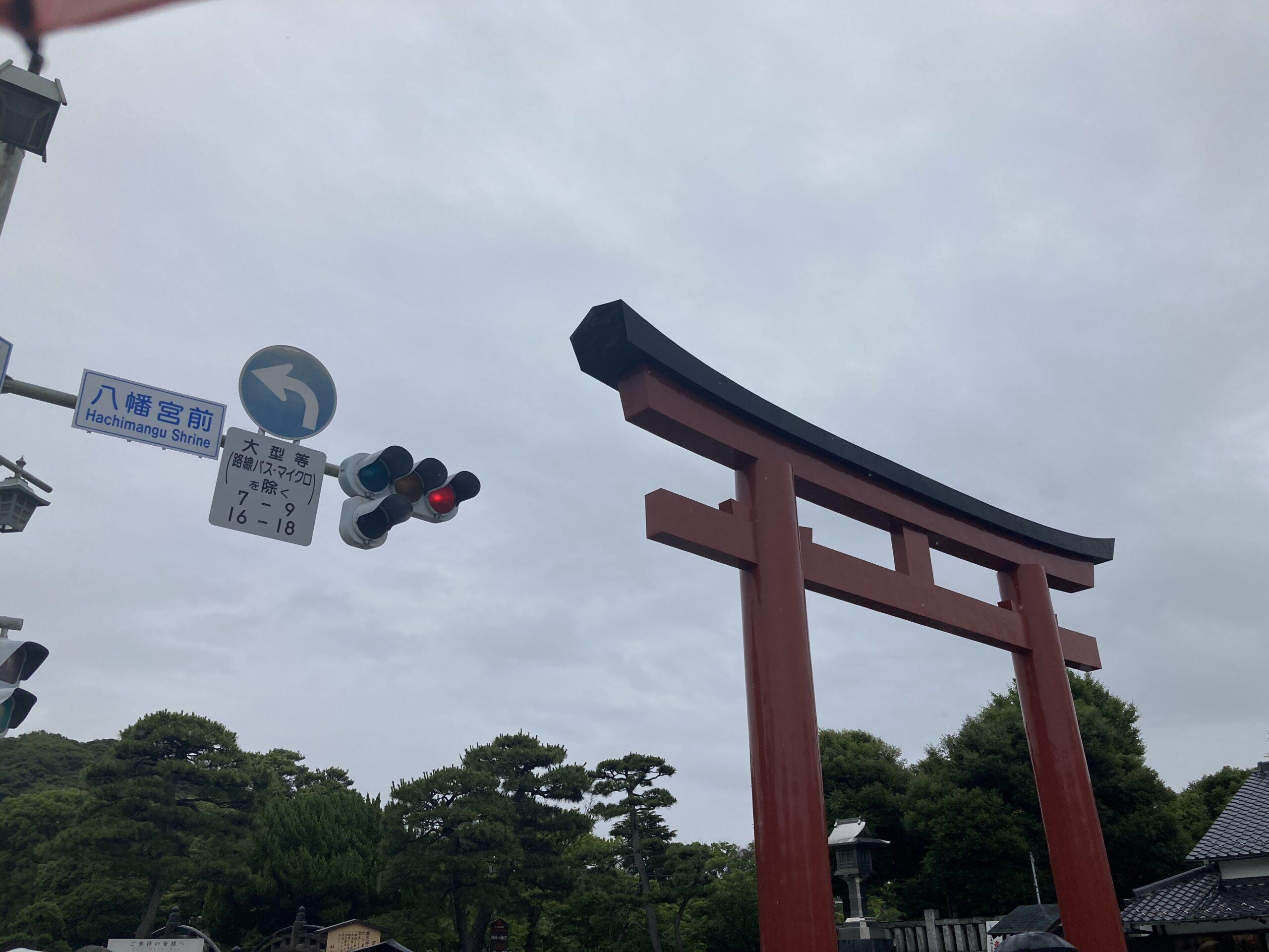 鶴岡八幡宮鳥居写真