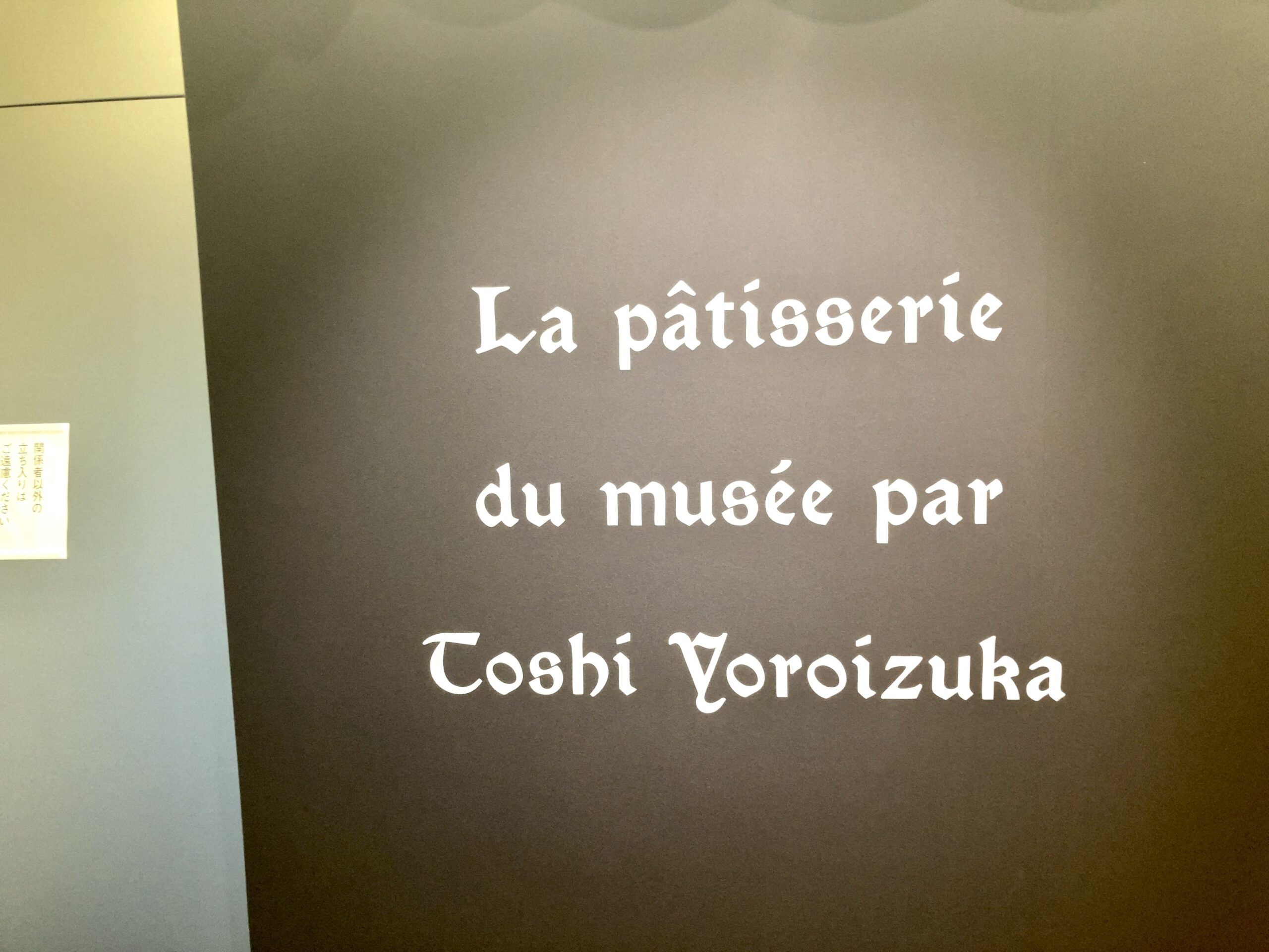 「MOA美術館」カフェの写真