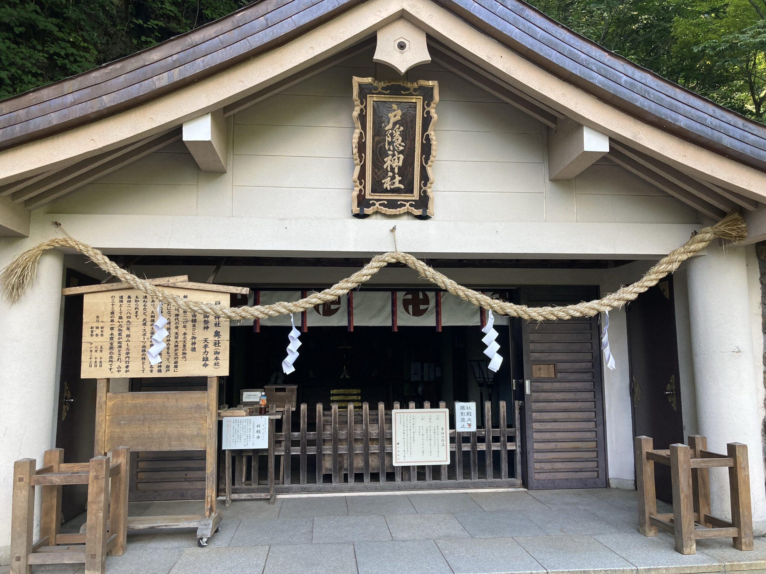 「戸隠神社」奥社の写真