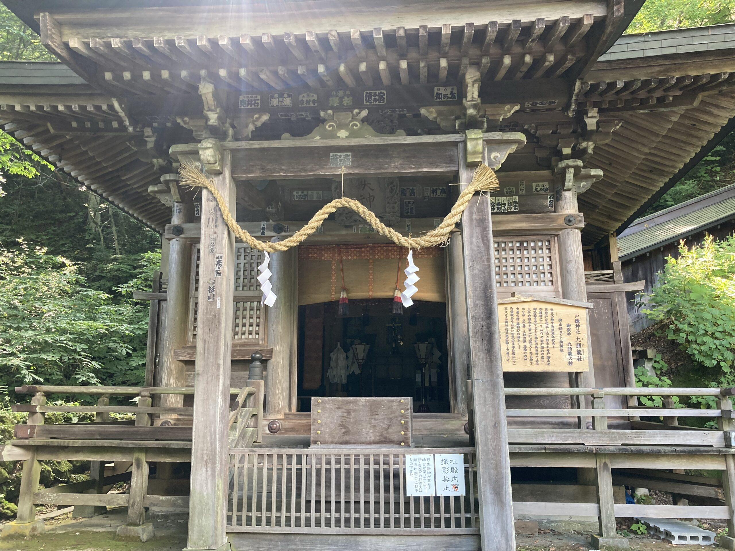 「戸隠神社」九頭龍社写真