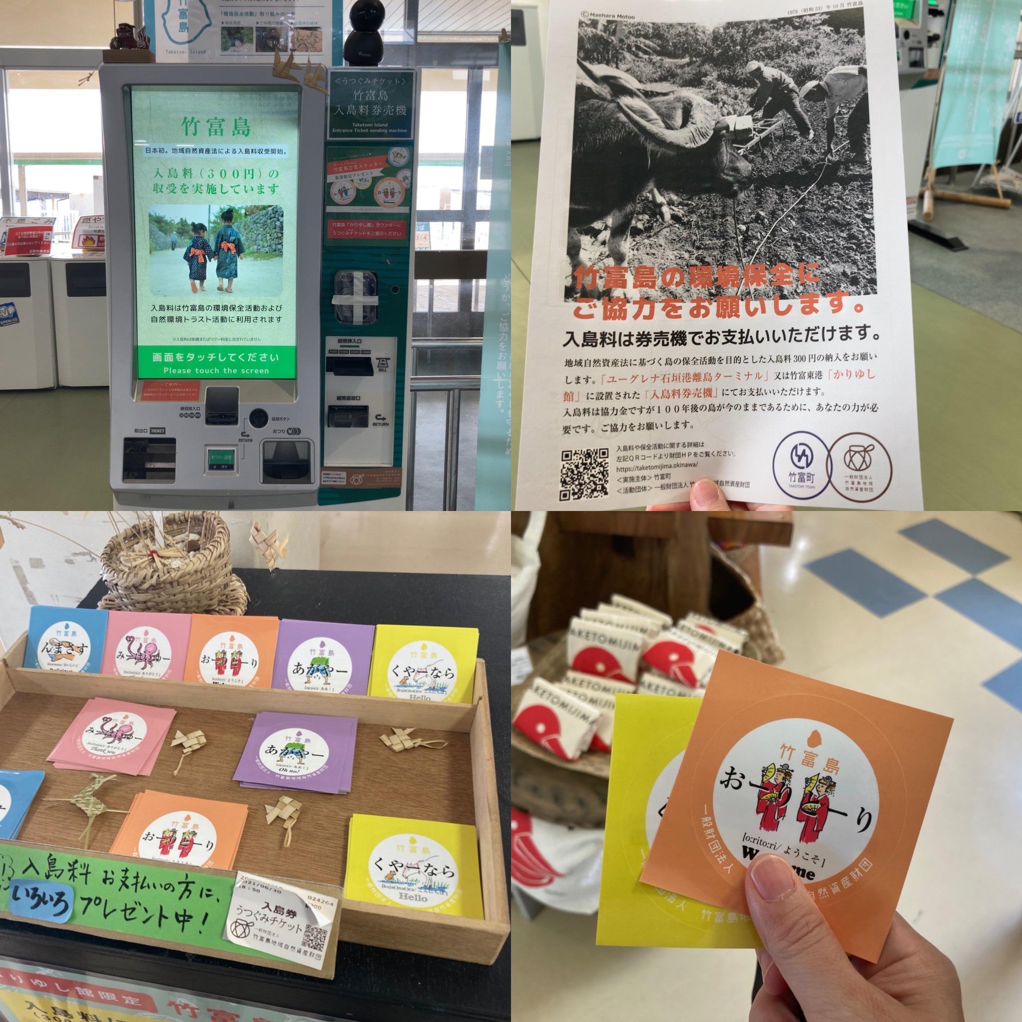 竹富島入島料のチケットの写真