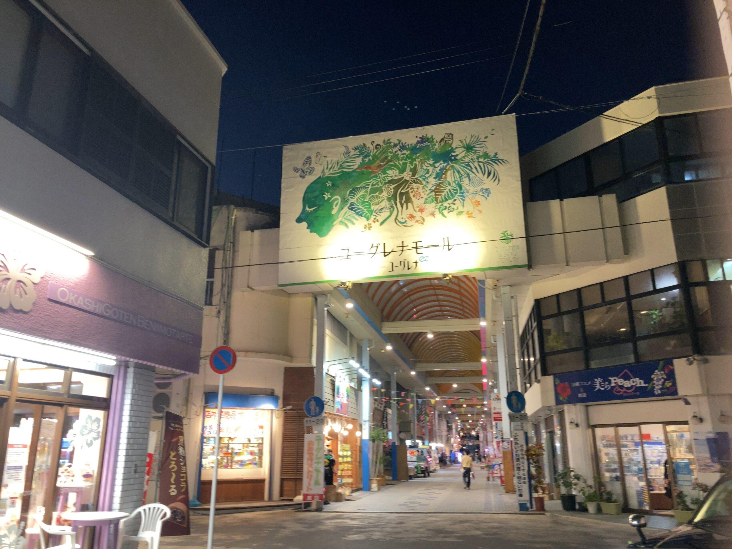 石垣島中心街