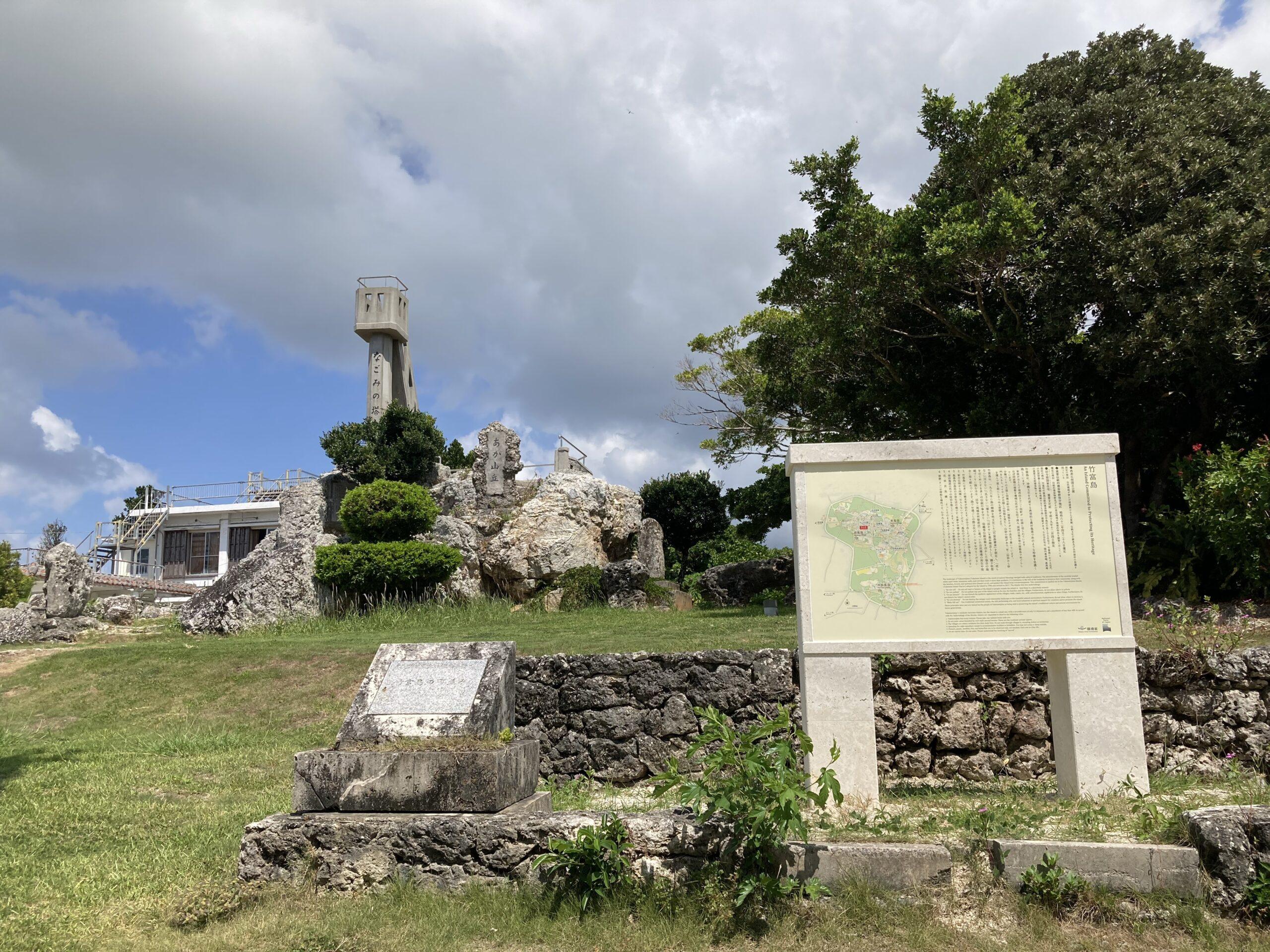 竹富島の名所旧跡