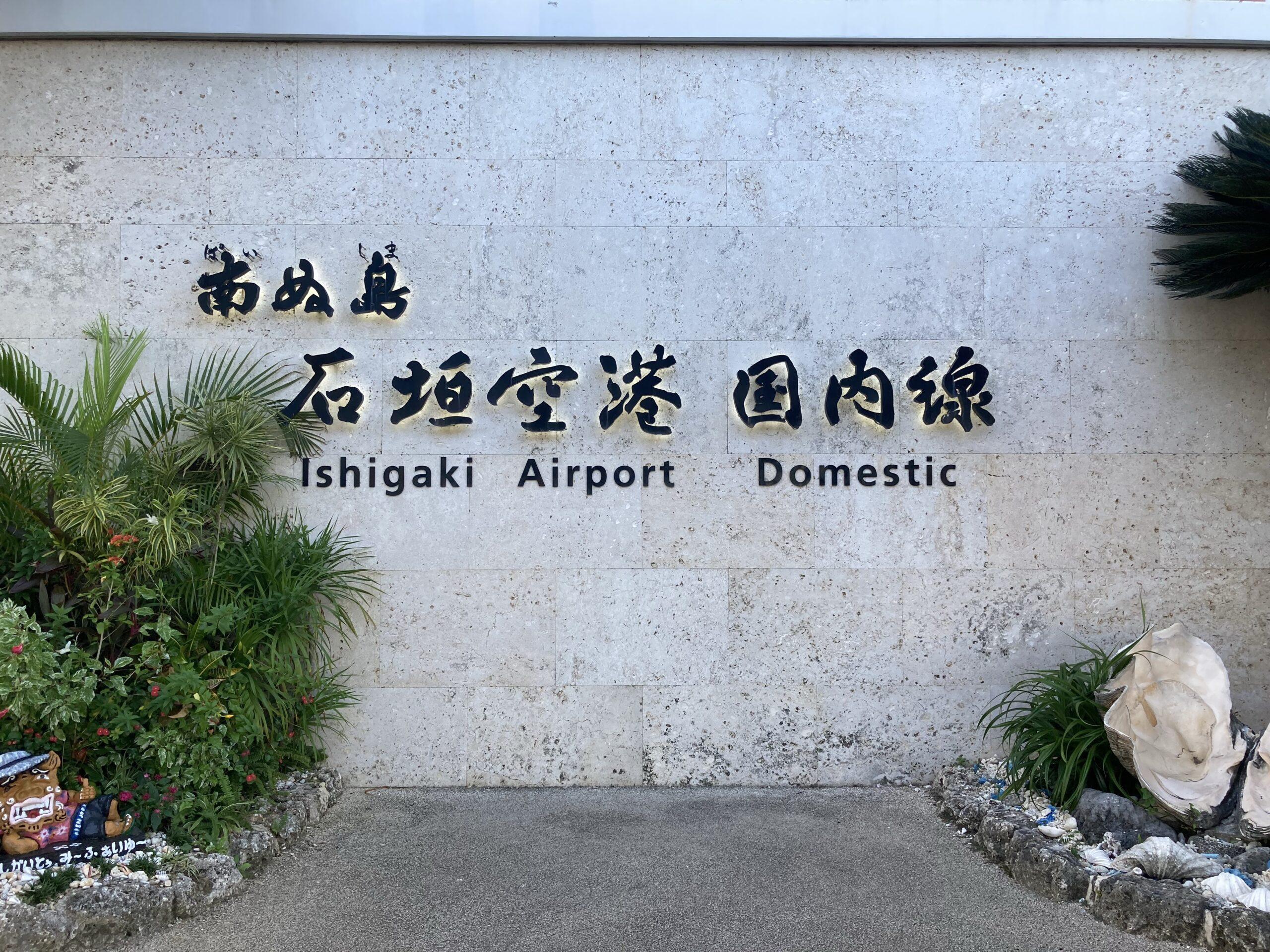 石垣島2泊3日の写真
